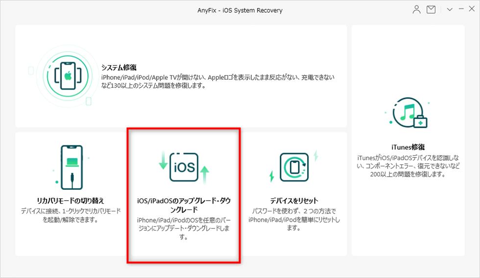 「iOS/iPadOSのアップグレード・ダウングレード」をクリック