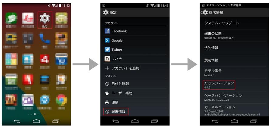写真元: k-tai.sharp.cp.jp - OSをバージョンアップ