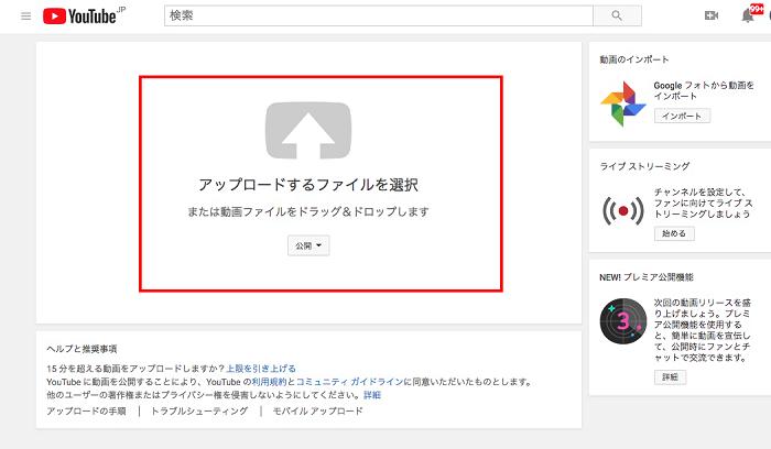 MP4動画をYouTubeにアップロードする方法 2