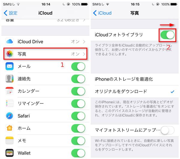 iCloudにiOSデバイスの写真をアップロードする ステップ2