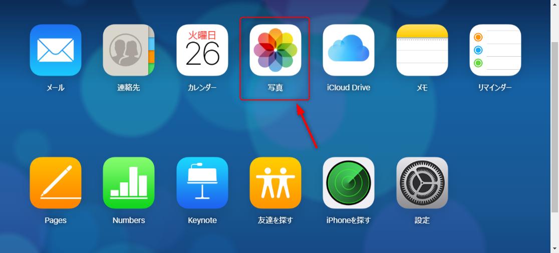 iCloudにパソコンの写真をアップロードする ステップ2