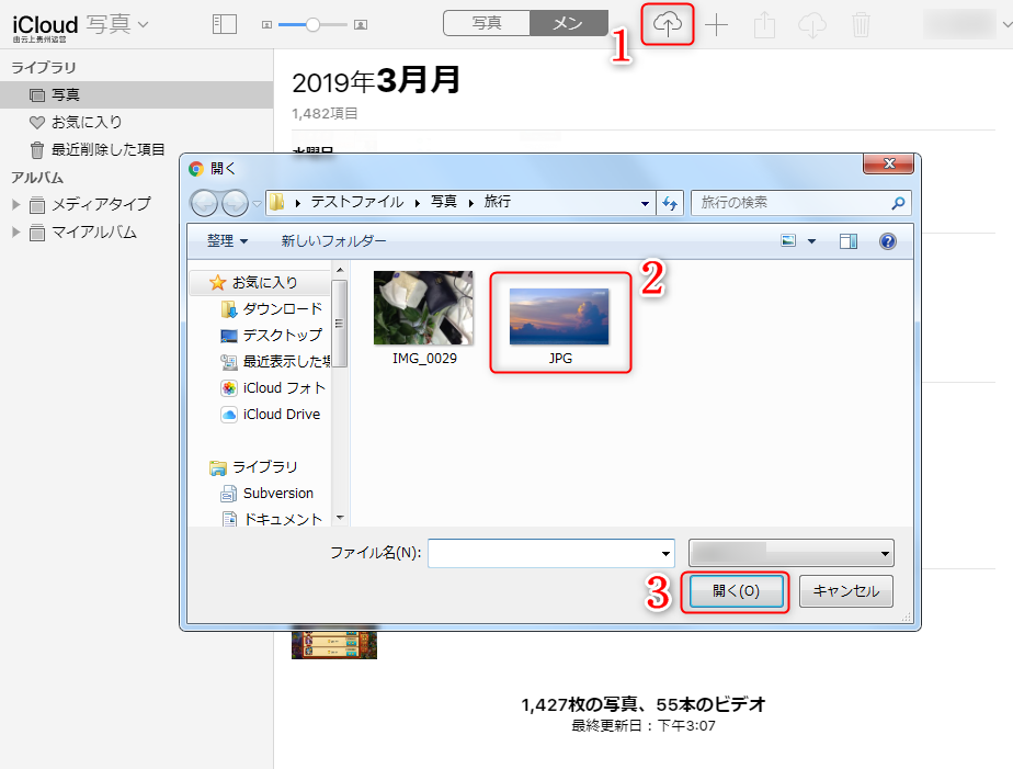 iCloudにパソコンの写真をアップロード