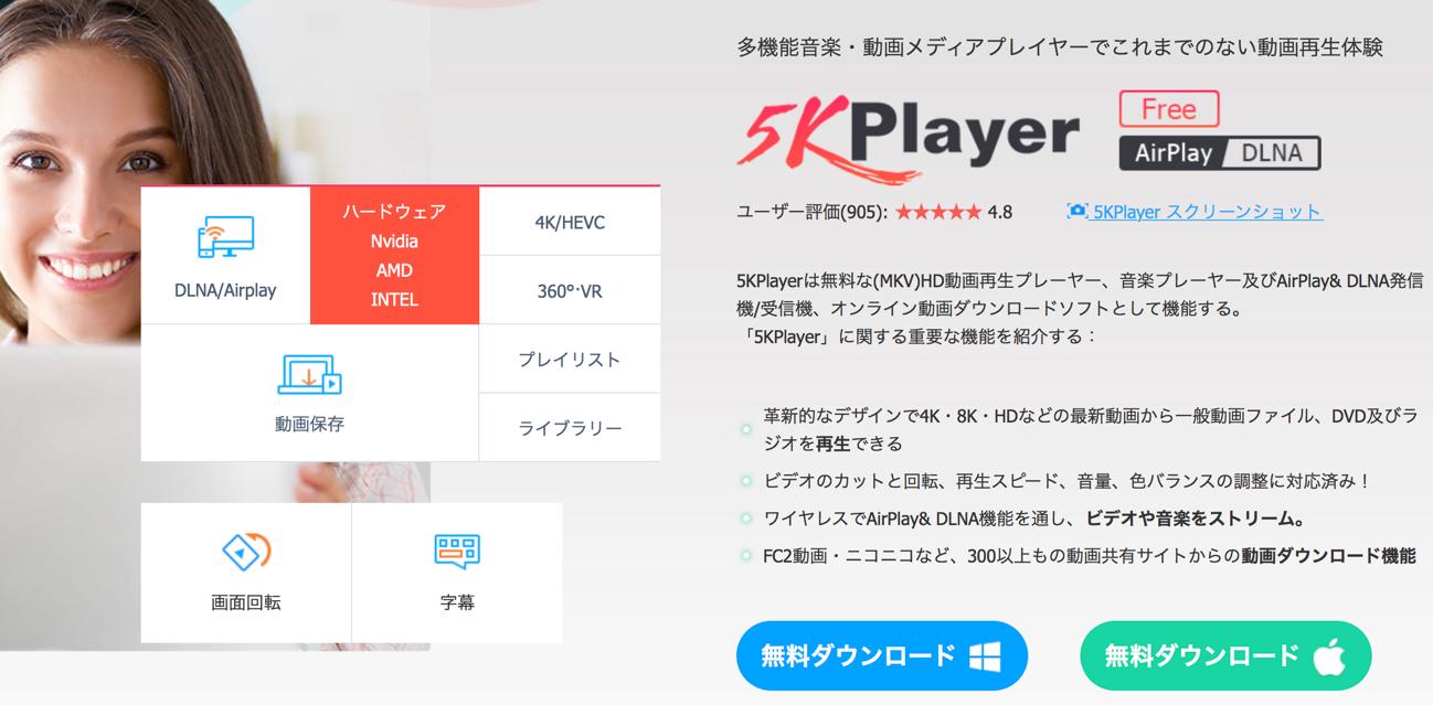 写真元: 5kplayer.com - 5KPlayer