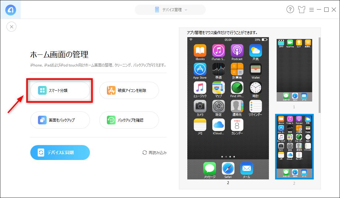 iPhoneのホーム画面をカスタマイズできるアプリ - 5