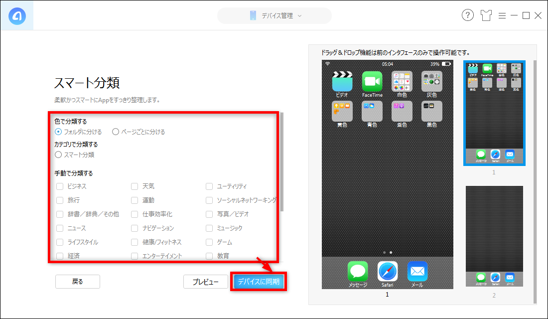 iPhoneのホーム画面をカスタマイズできるアプリ - 7