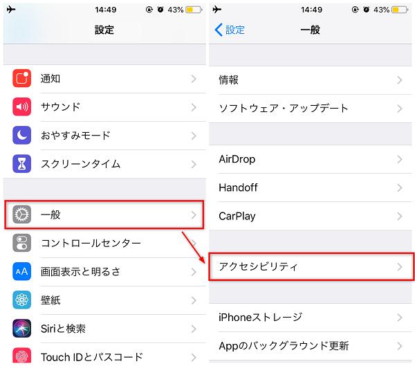 iPhoneの拡大鏡の使い方 - 1-1