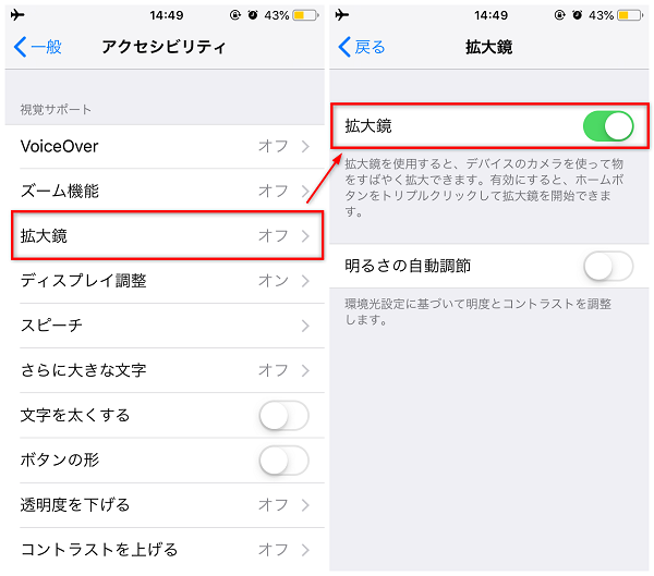 iPhoneの拡大鏡の使い方1-2