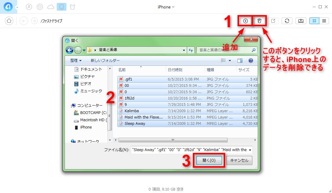 iPhoneをストレージ化にする方法 ステップ2