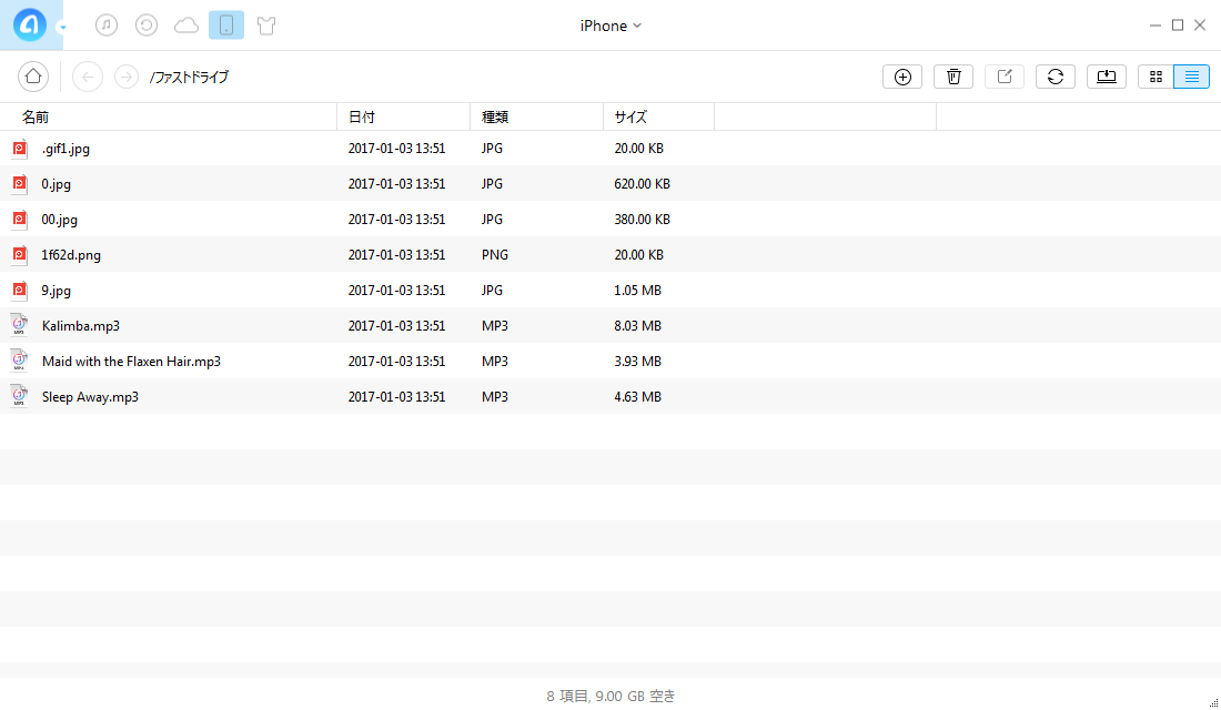 iPhoneをストレージ化する方法 - ステップ3