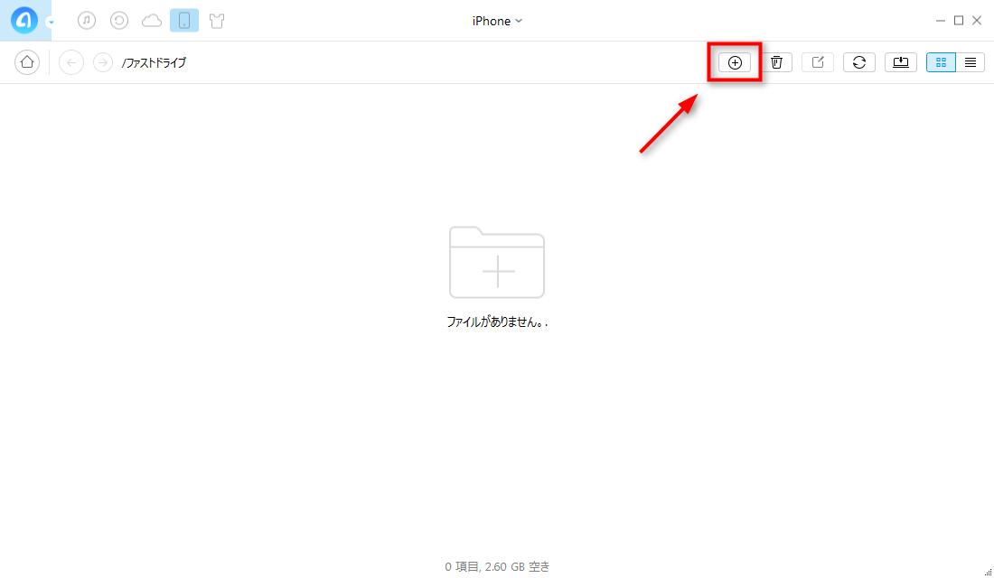 iPhone/iPad/iPodをUSBメモリー化にする方法 ステップ3