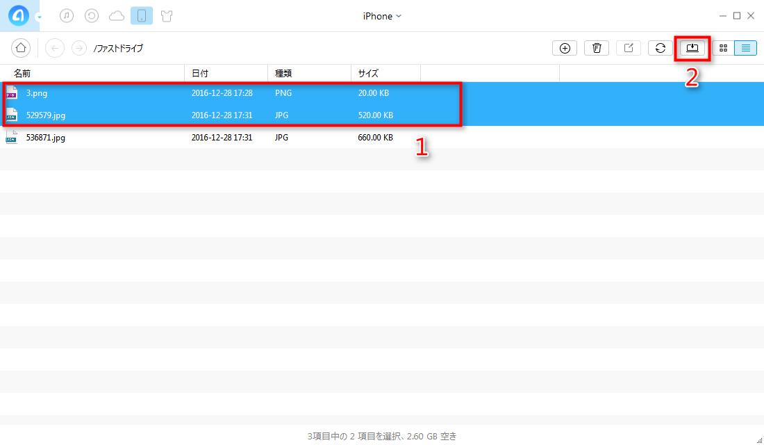 iPhone/iPad/iPodをUSBメモリー化にする方法 ステップ4