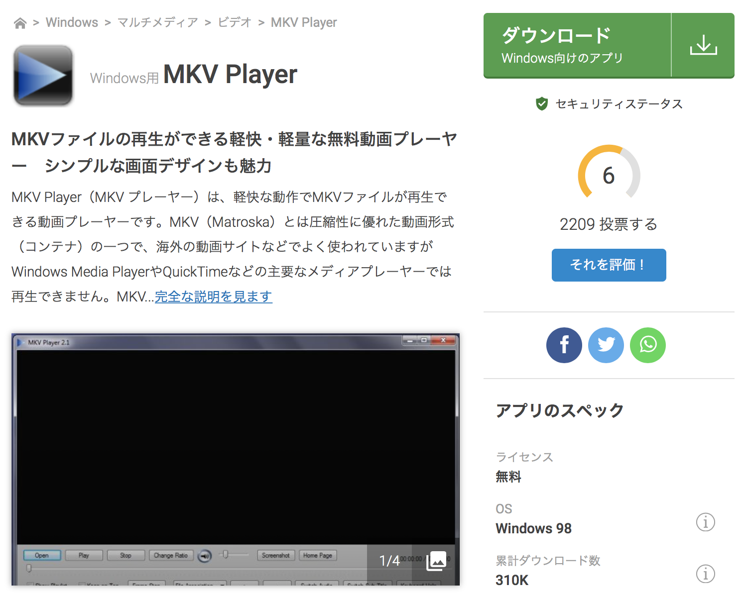 写真元: mkv-player.softonic.jp - MKV Player