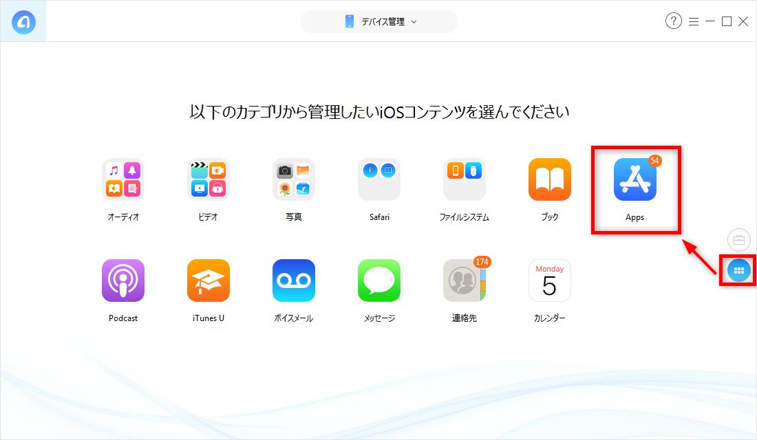 iPhoneのアプリを古いバージョンに戻す方法 - 1