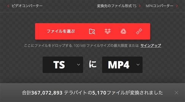 写真元: convertio.co - オンラインのファイル変換サイトを利用
