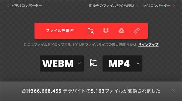 写真元: convertio.co - オンラインのファイル変換サイトを利用する