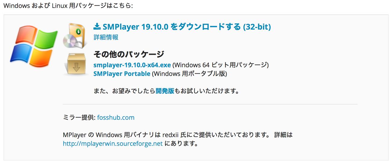 写真元: .smplayer.info - SMPlayer