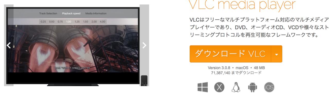 写真元: videolan.org - VLCメディアプレイヤー