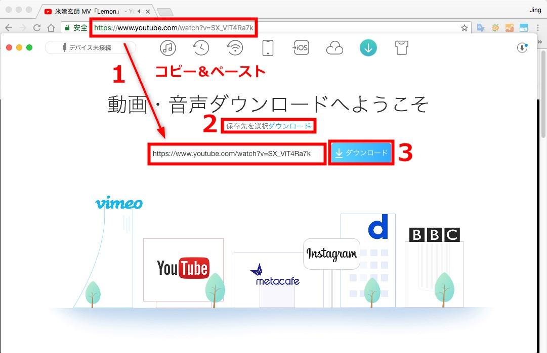 ウェプサイトから動画をダウンロードする方法 - 3