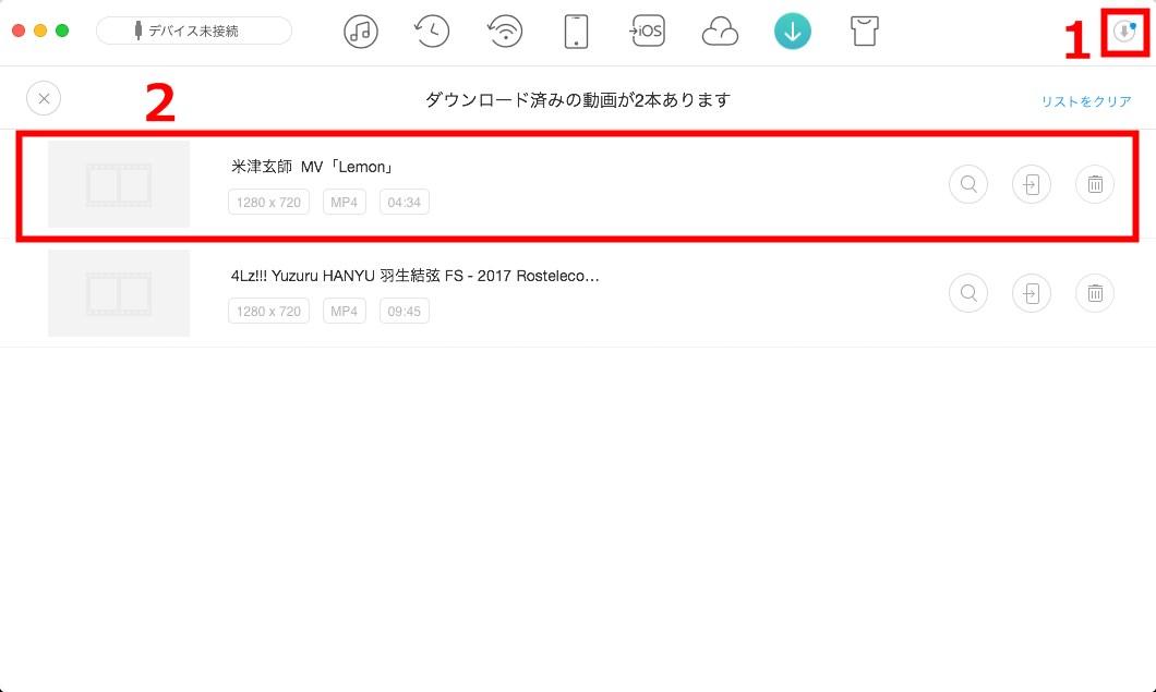 ウェプサイトから動画をダウンロードする方法 - 4
