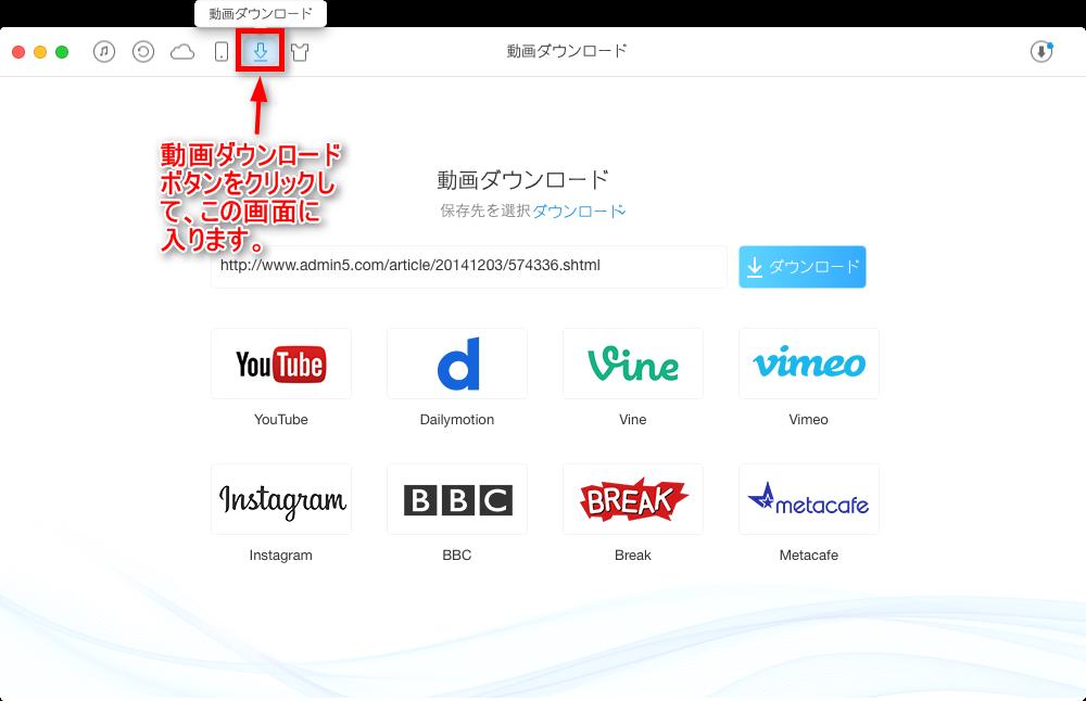 動画をMacにダウンロードする方法