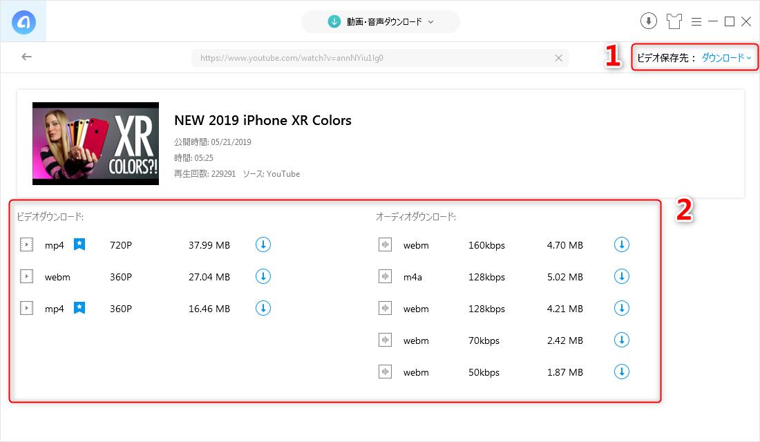iPhoneで動画を再生できない対処法-Step 3