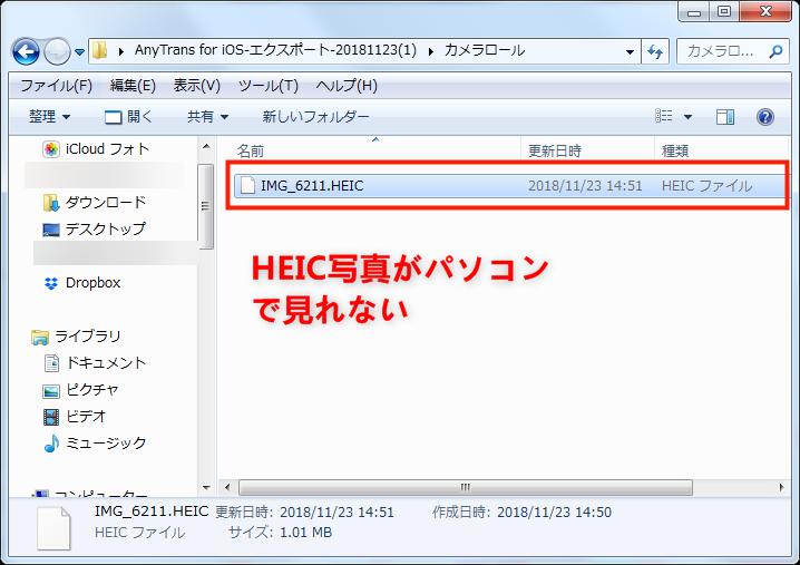 WindowsでHEIC形式の写真を開く・表示する簡単な方法