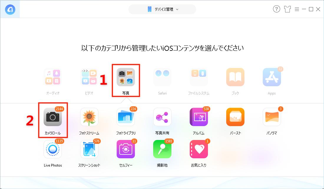 WindowsでHEIC形式の写真を開く・表示する簡単な方法 Step 3