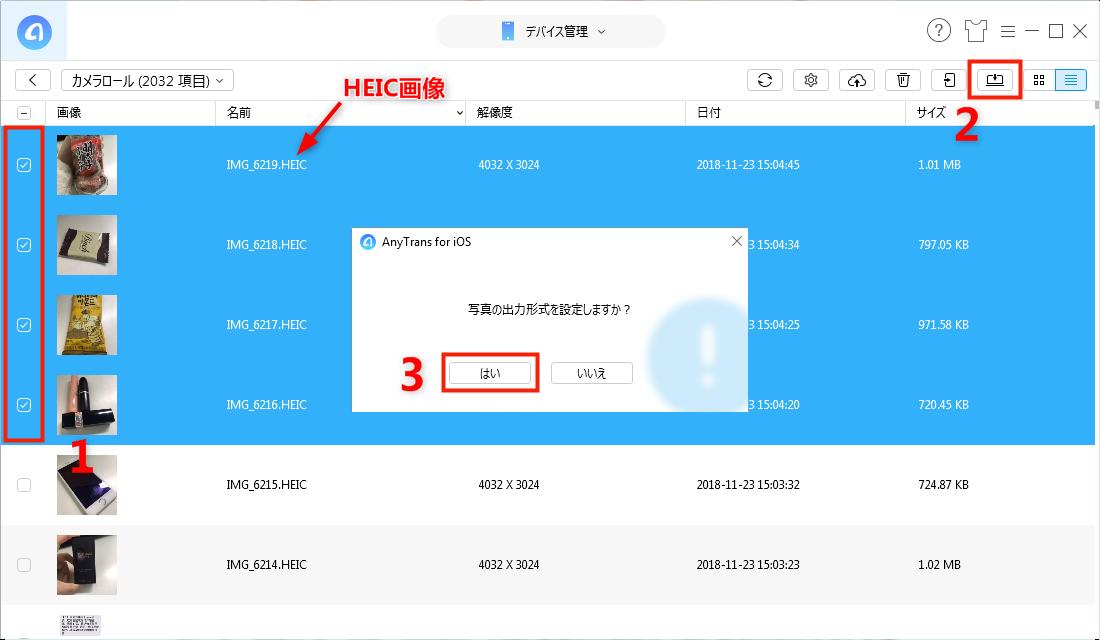 WindowsでHEIC形式の写真を開く・表示する簡単な方法 Step 4