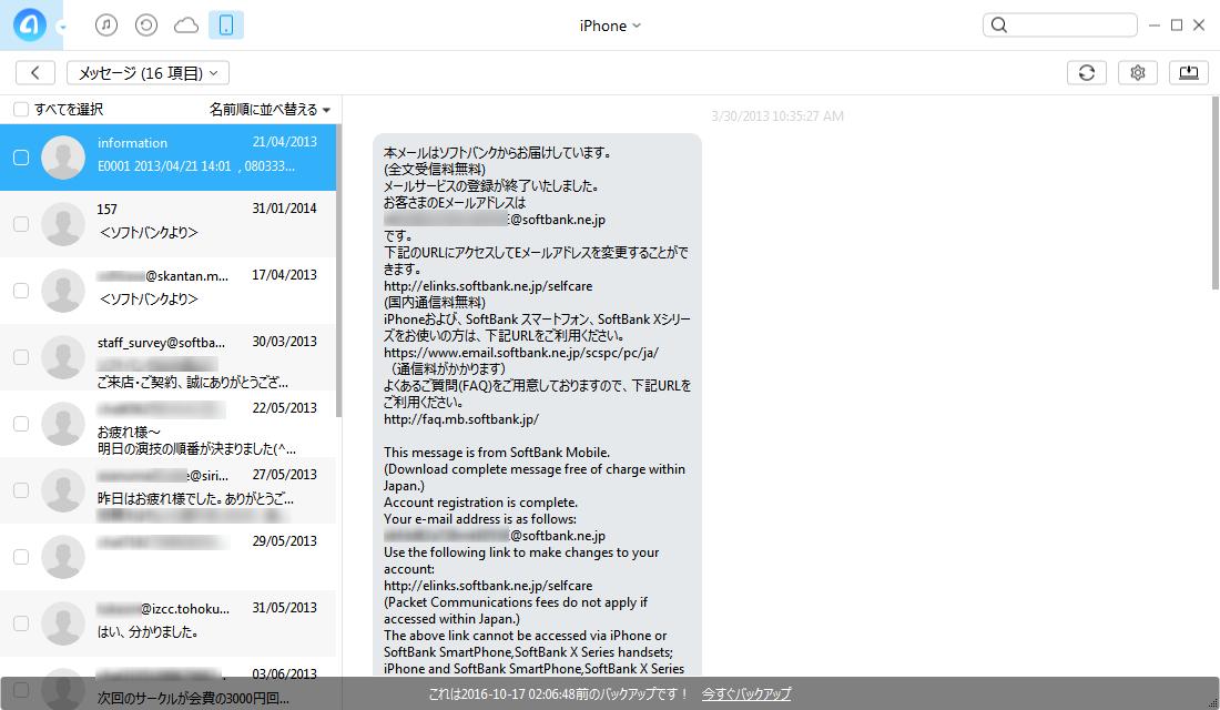 ステップ3:AnyTransでiPhoneのメッセージをPCで閲覧する