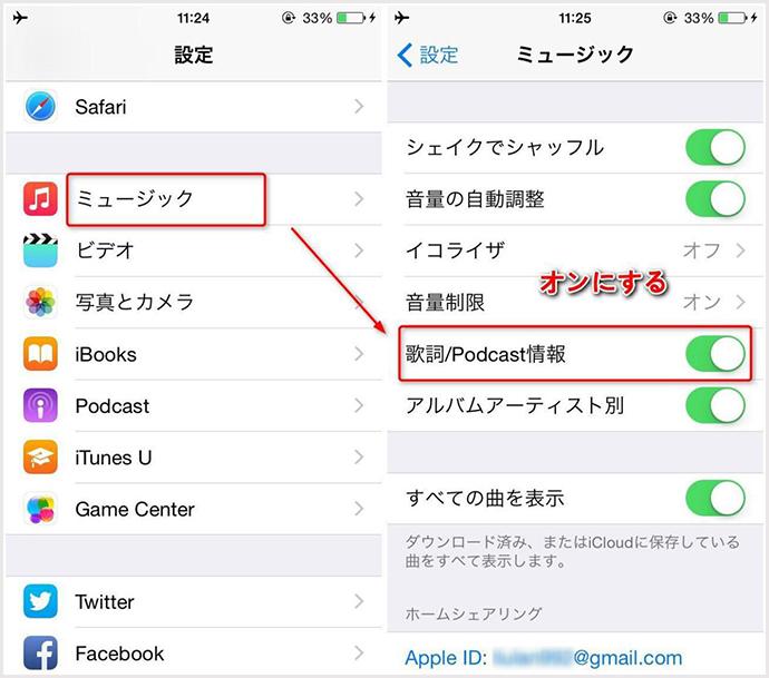 iPhoneで歌詞を表示させる方法 ステップ1