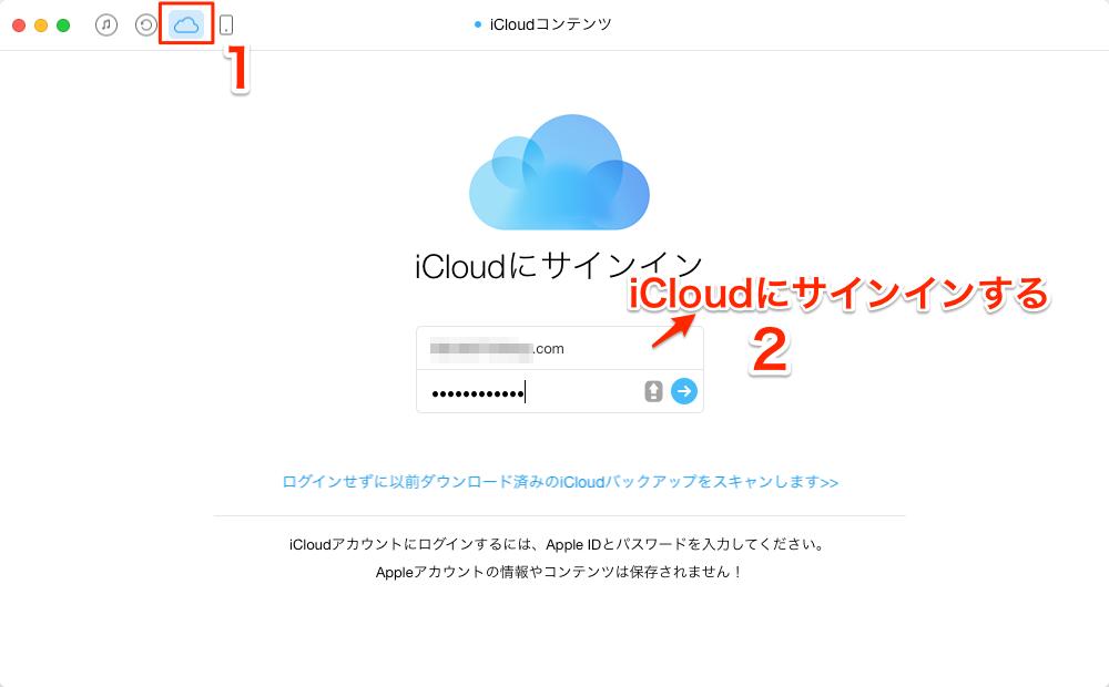 iCloud上のメッセージをプレビュー/表示する方法 - 1