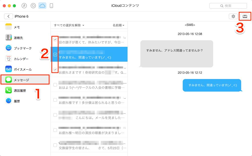 iCloud上のメッセージをプレビュー/表示する方法 –4