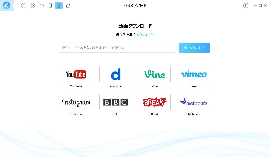 オンライン動画をダウンロードできる無料ツール