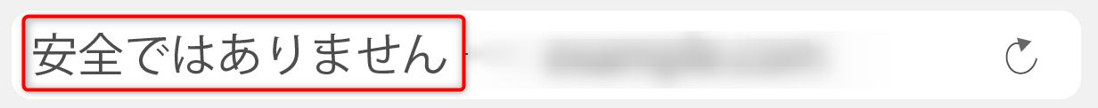 iPhone のSafariで「Webサイトは安全ではありません」が表示される理由と対策