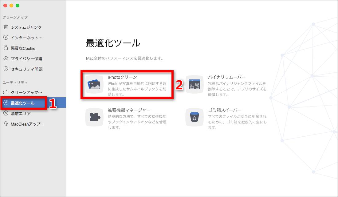 ステップ2:iPhotoクリーンを選択する