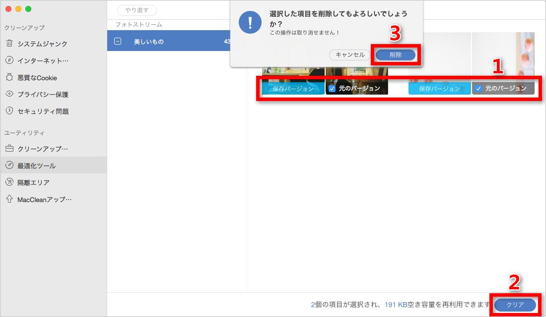 ステップ3:MacCleanでiPhotoのジャンクを削除して遅い状況を改善する