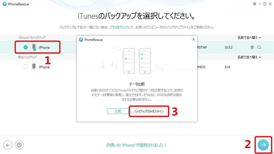 iPhoneバックアップのパスコードが分からない時の復元方法 2