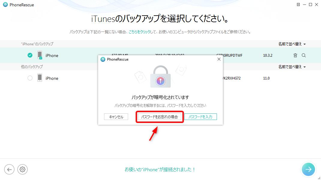 iPhoneバックアップのパスコードが分からない時の復元方法 3