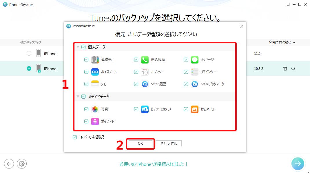 iPhoneバックアップのパスコードが分からない時の復元方法 5