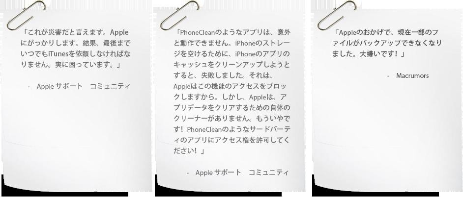 iOS 8.3についてのコメント