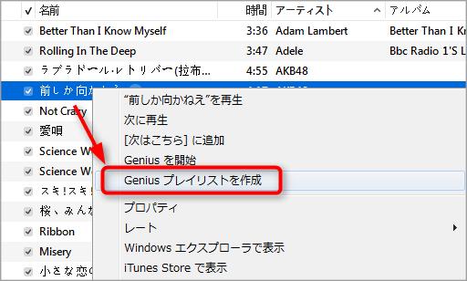 Geniusプレイリストを作成する Step 3