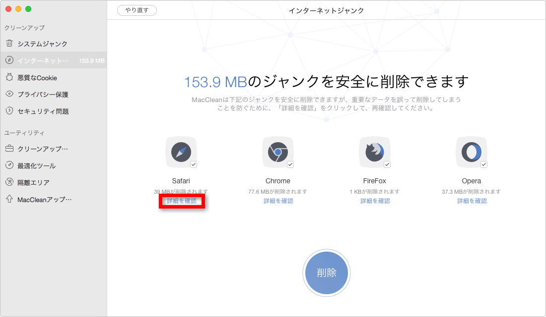 Step 2.Safariのジャンクファイルを確認する