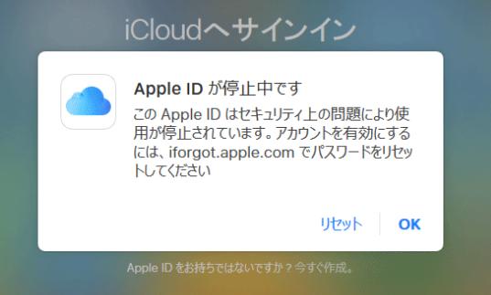 Apple IDが使用停止された場合の対処法