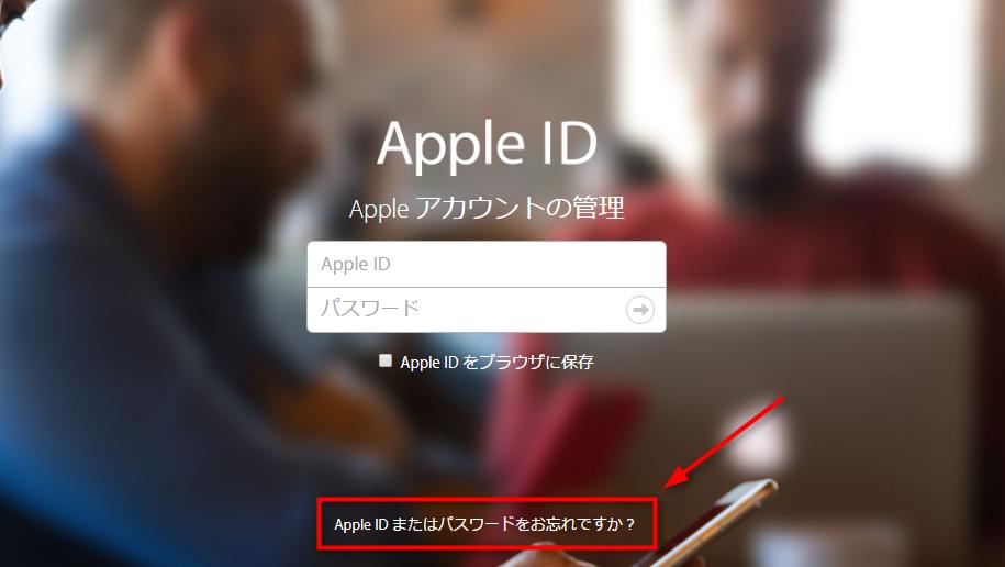 Step 1 Apple IDが使用停止された - Apple IDの管理ページに入る