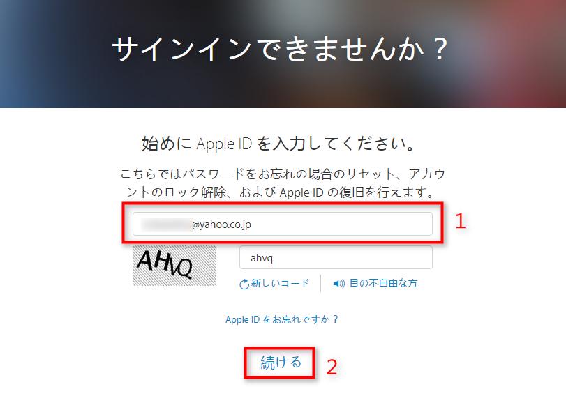 Step 2  Apple IDが使用停止された - Apple ID を入力する