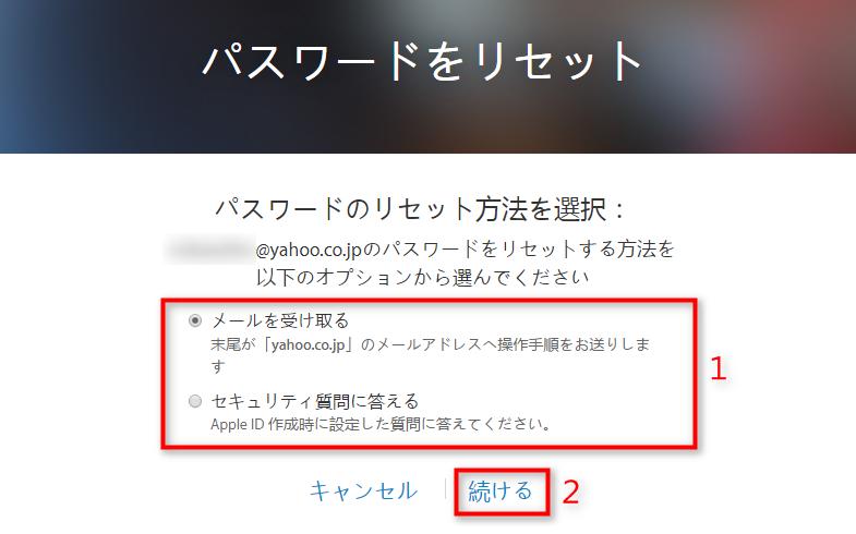 Step 4  Apple IDが使用停止された - パスワードのリセット方法を選択する