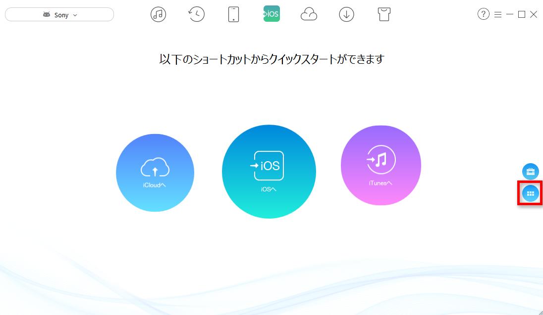 「iOSに移行」に接続できない問題の対策