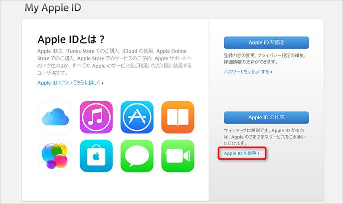 iPhoneのApple IDを忘れた場合の対処法 Step1