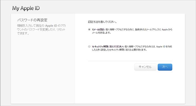 iPhoneのApple IDを忘れた場合の対処法 Step3