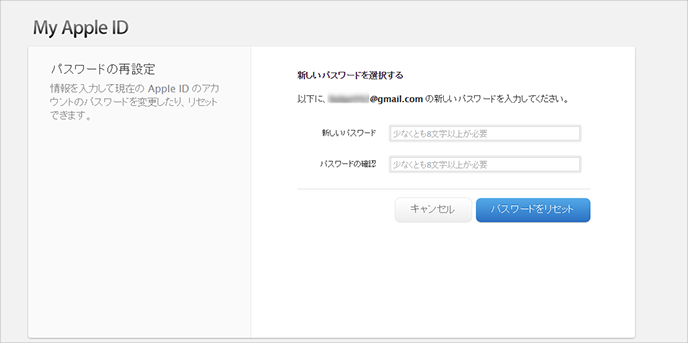 iPhoneのApple IDを忘れた場合の対処法 Step4